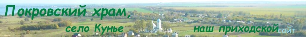 Покровский храм, село Кунье