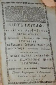 КиевоПечерский патерик, издание Петровского времени