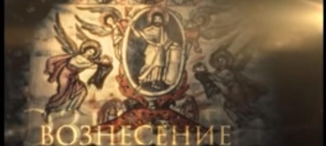 «ВОЗНЕСЕНИЕ. Праздники.» Фильм митрополита Илариона Алфеева