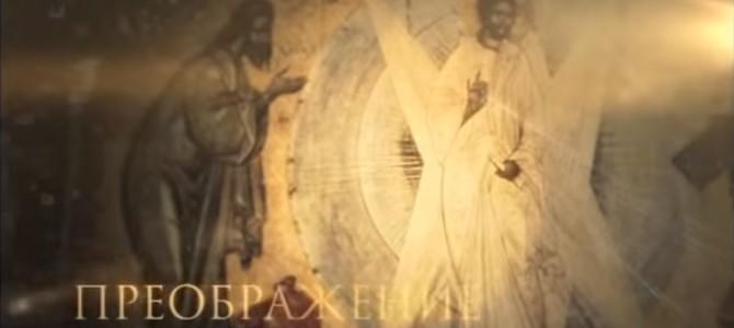 «ПРЕОБРАЖЕНИЕ. Праздники.» Фильм митрополита Илариона Алфеева