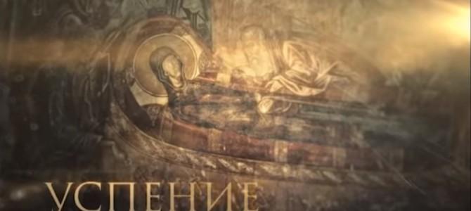 «УСПЕНИЕ. Праздники.» Фильм митрополита Илариона Алфеева.