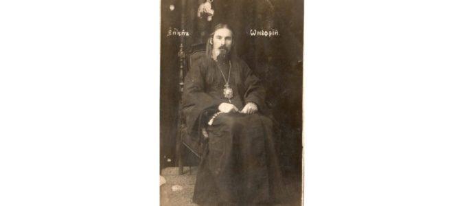 Священномученик ОНУФРИЙ на редком фотоснимке.