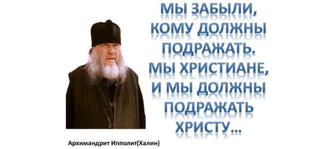 СТАРЕЦ. Фильм об архимандрите Ипполите (Халине)