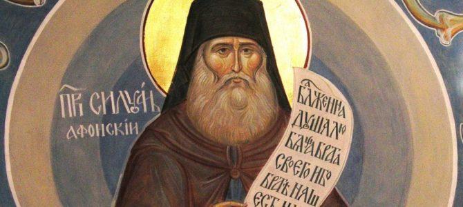 24 сентября — память прп. Силуана Афонского.