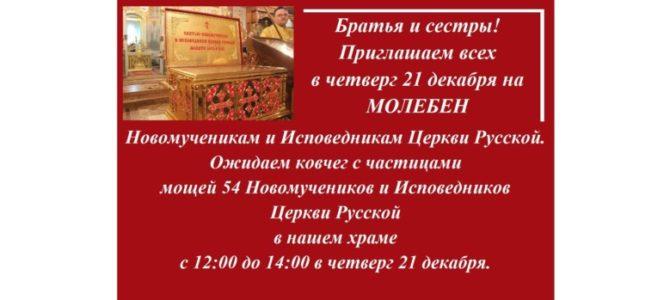Приглашаем на МОЛЕБЕН Новомученикам.